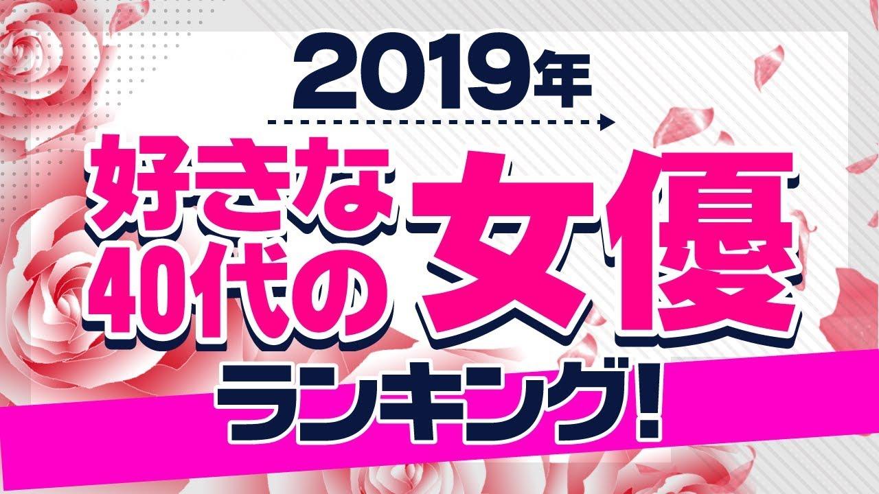石田ゆり子がダントツの1位に。【好きな40代女優】ランキングを発表 (10~60代の男女12,779名の回答を集計)
