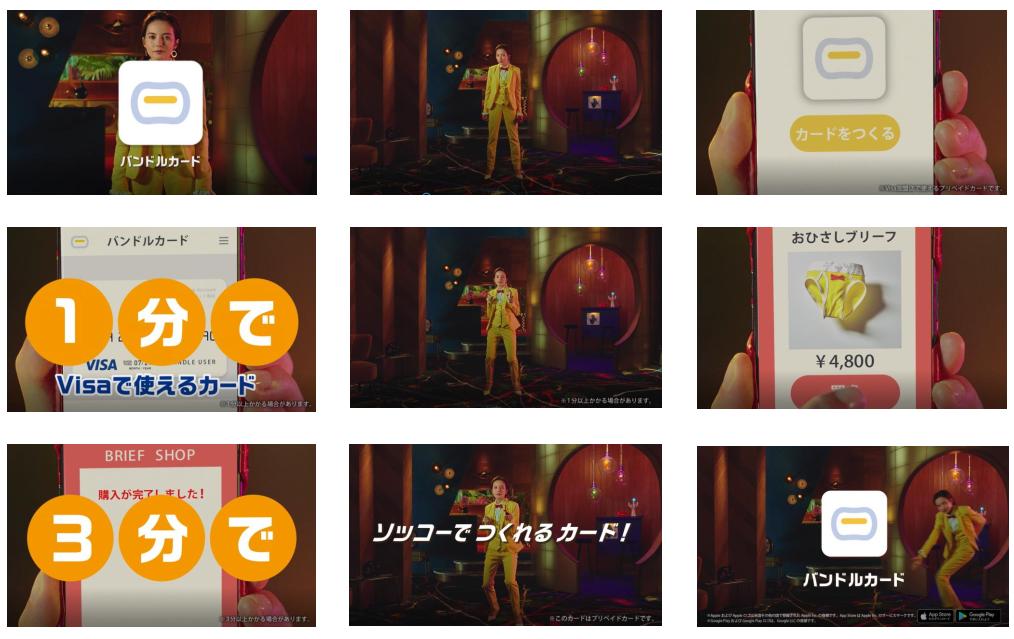 ベッキーさんが黄色いスーツでCM「ゲッツ!」 バンドルカードのTV CMを5月25日より放映
